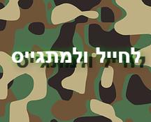 לחייל ולמתגייס