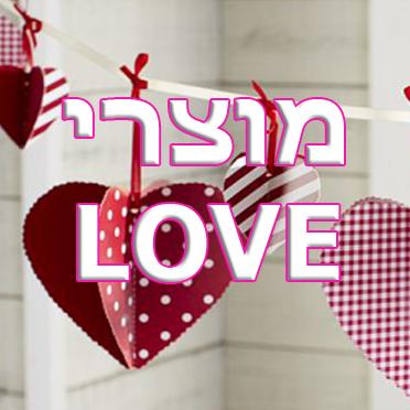 מוצרי LOVE
