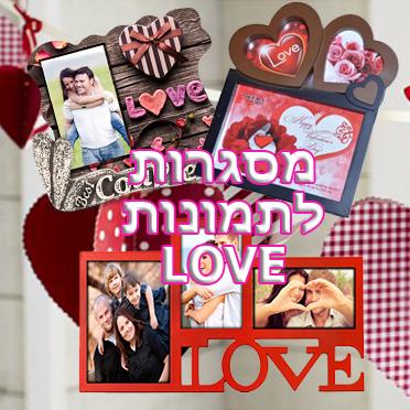 מסגרות LOVE