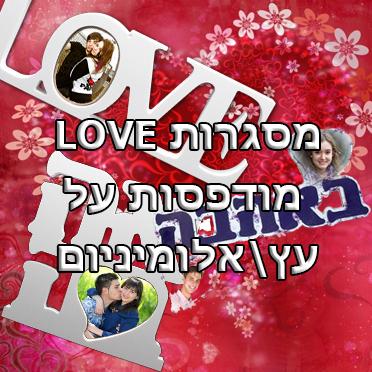 מסגרות LOVE מודפסות-עץ\אלומיניום ועוד