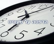 הדפסה על שעונים